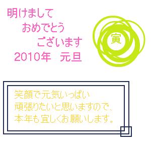 Cocolog_oekaki_2010_01_01_01_26