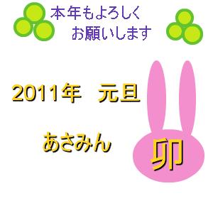 Cocolog_oekaki_2011_01_02_21_29