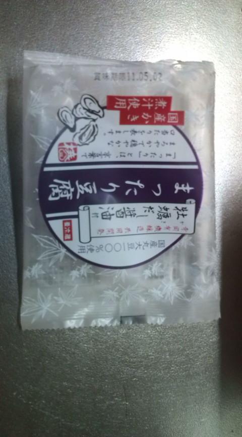 こだわり豆腐