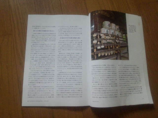 National Geographic specialに載っけてもらいました!